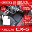 新型CX-5 KF系  ラバー製運転席用フロアマット  YMTフロアマット