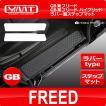 新型フリード/ フリードハイブリッド ラバー製ステップマット GB系 全グレード対応 YMT製