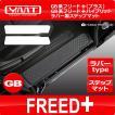 新型フリード+/ フリード+ハイブリッド ラバー製ステップマット GB系 全グレード対応 YMT製