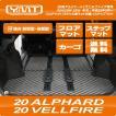 YMTフロアマット 20系アルファード/ヴェルファイア フロアマット+ラゲッジ+ステップマット 送料無料