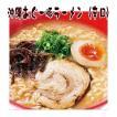 沖縄あぐー豚とんこつラーメン(辛口)5食入 ナンポー