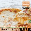 飛騨市 ふるさと納税 【牧成舎】<さとふる限定>飛騨のチーズ屋が作った、チーズたっぷりピザ贅沢7枚セット C