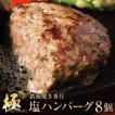 矢巾町 ふるさと納税 鉄板焼き香月の【極・塩ハンバーグ】前沢牛100%(8個セット)