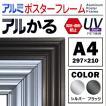 UVカット仕様 アルミポスターフレーム アルかる A4