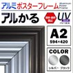 UVカット仕様 アルミポスターフレーム アルかる A2