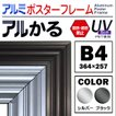 UVカット仕様 アルミポスターフレーム B4