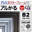 UVカット仕様 アルミポスターフレーム アルかる B2