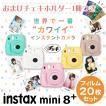 チェキ instax mini 8+(プラス) & フイルム20枚 & 当店限定プチカードファイル セット