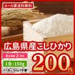 米 送料無料 お米 広島県産 コシヒカリ 安心栽培 200...