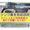 シンク 水切り 棚 伸縮式 スライド シンクベンリー棚 スポンジ タワシ 洗剤 収納 日本製 18-8 ステンレス