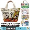 ≪メール便160円≫ディズニー Disney ランチトートバッグ ミッキー ミニー マリー リトルグリーンメン