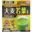 【お取り寄せ】日本薬健 【金の青汁】純国産大麦若葉(90包)