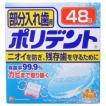 【お取り寄せ】アース製薬 ポリデント部分入れ歯 (48錠)