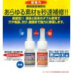 ●正規品● ユニテック ラピッドフィックス 強力瞬間接着剤 補修業者が使う究極接着剤 業務用  補修材 ラビットフィックス