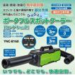 ●●最安値●送料無料●● 日動 スポットクーラー カンゲキくん2 YNC-B160 100V専用  YNCB160 ポータブルクーラー YNC-A160新型