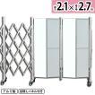 AXG2027P アルミキャスタークロスゲート(パネル付) W2.7m×H2.1m キャスターゲート 伸縮門扉 アコーディオン門扉