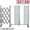 AXG2036P アルミキャスタークロスゲート(パネル付) W3.6m×H2.1m キャスターゲート 伸縮門扉 アコーディオン門扉
