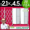 AXG2045P アルミキャスタークロスゲート(パネル付) W4.5m×H2.1m キャスターゲート 伸縮門扉 アコーディオン門扉