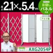 AXG2054P アルミキャスタークロスゲート(パネル付) W5.4m×H2.1m キャスターゲート 伸縮門扉 アコーディオン門扉