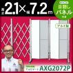 AXG2072P アルミキャスタークロスゲート(パネル付) W7.2m×H2.1m キャスターゲート 伸縮門扉 アコーディオン門扉