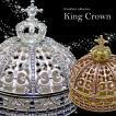 キングクラウン ジュエリーボックス高額エクセレントシリーズ 高級感 王冠 クラウン