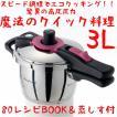 ワンダーシェフ 魔法のクイック料理 圧力鍋 IH 3L 高圧圧力鍋 AQSA30