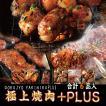 焼肉セット【送料無料】名店ふたごの「極上焼肉+PLUS」ハラミ増量新セット誕生! 全6品