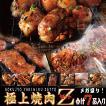 セール【送料無料】名店ふたごの「極上焼肉Z」最強焼肉セット誕生! 全7品