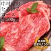 お歳暮 御歳暮 グルメ お取り寄せ 牛肉 国産牛 ロース 100g 焼肉 バーベキュー