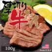 お歳暮 御歳暮 グルメ お取り寄せ ホルモン 牛肉 厚切り牛タン 100g 内祝い ギフト 焼肉 バーベキュー BBQ