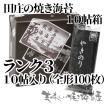 海苔 焼き海苔 ギフト「箱入り」田庄の焼きのり10帖(全型100枚)ランク3