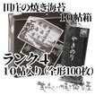 海苔 焼き海苔 ギフト「箱入り」田庄の焼きのり10帖(全型100枚)ランク4