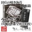 (送料無料)海苔 焼き海苔 ギフト「箱入り」田庄の焼きのり10帖(全型100枚)ランク5