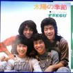 【EP】美盤!ずうとるび「太陽の季節/小さないさかい」 【検聴済】