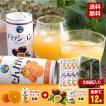 国産 屋久島 たんかんジュース・ パッションフルーツドリンク  190ml×12本入 送料無料