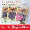 国産 オレンジピールチョコレート 屋久島オレンジプチピールチョコ  45g×3パック セット 送料無料