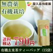 有機玄米茶(ティーバッグ)  / 無農薬 / 有機栽培 / 産地直送