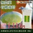 お茶屋さんがひそかに飲むお茶  / 無農薬 / 有機栽培 / 産地直送