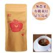 屋久島紅茶(ティーバッグ)  / 無農薬 / 有機栽培 / 産地直送