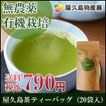 屋久島茶(ティーバッグ)  / 無農薬 / 有機栽培 / 産地直送