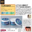 野球 グラブ用 保革クリーム ハイゴールド Guramoi GS−GMC