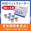 水素水 H4Oペットウォーター 30本 +5本増量【年中無休で即日出荷!】