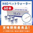 水素水 H4Oペットウォーター 60本 +給水補助スポイトセット【年中無休で即日出荷!】