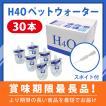 水素水 H4Oペットウォーター 30本 +給水補助スポイトセット【年中無休で即日出荷!】