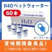 水素水 H4Oペットウォーター 60本 +キャップオープナーセット【年中無休で即日出荷!】