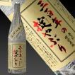 霞城寿 三百年の掟破り 本醸造(28BY) 1800ml