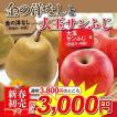 セール りんご 洋梨 セット 山形県産「ゴールド・ラ・フランス&サンふじ」 計3kg 送料込