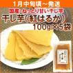 ほしいも 福島県産「干し芋(紅はるか)」 100g×5袋 初売りセール