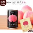 送料込&セール ジュース 山形代表 もも100%ストレートジュース 160g×20缶