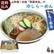 ラーメン 山形元祖冷しラーメン 栄屋本店 冷しラーメン(生麺、醤油スープ付) 4食入